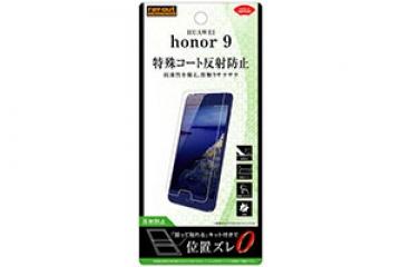 【HUAWEI honor 9】フィルム さらさらタッチ 指紋 反射防止