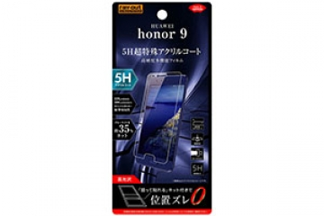 【HUAWEI honor 9】フィルム 5H 耐衝撃 BLカット アクリル 高光沢
