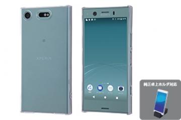 【Xperia™ XZ1 Compact】ハードケース 3Hコート