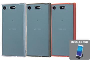 【Xperia™ XZ1 Compact】ハイブリッドケース