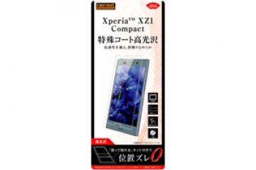 【Xperia™ XZ1 Compact】フィルム 指紋防止 高光沢