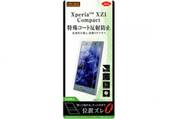 【Xperia™ XZ1 Compact】フィルム さらさらタッチ 指紋 反射防止