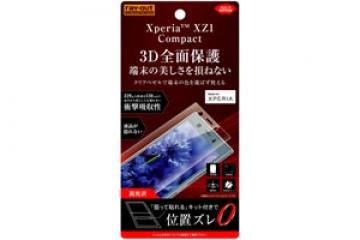 【Xperia™ XZ1 Compact】フィルム TPU 光沢 フルカバー 衝撃吸収
