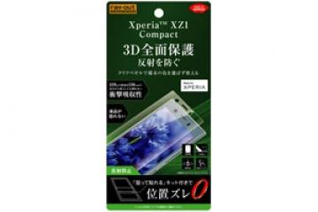 【Xperia™ XZ1 Compact】フィルム TPU 反射防止 フルカバー 衝撃吸収