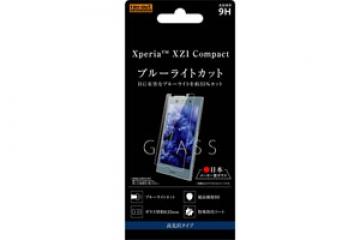 【Xperia™ XZ1 Compact】ガラスフィルム 9H ブルーライトカット