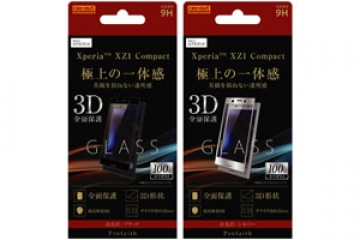 【Xperia™ XZ1 Compact】ガラスフィルム 3D 9H 全面保護 光沢