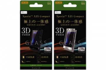 【Xperia™ XZ1 Compact】ガラスフィルム 3D 9H 全面保護 反射防止