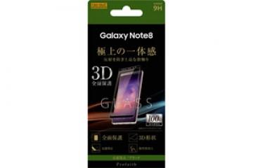 【Galaxy Note8】ガラスフィルム 3D 9H 全面保護 反射防止