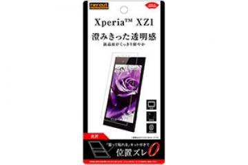 【Xperia™ XZ1】フィルム 指紋防止 光沢