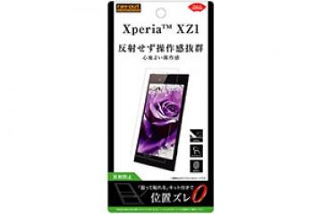 【Xperia™ XZ1】フィルム 指紋 反射防止