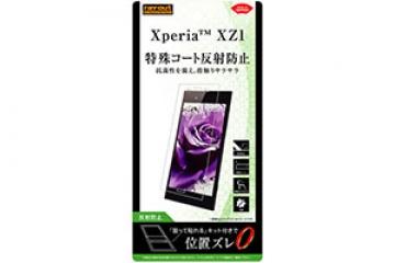 【Xperia™ XZ1】フィルム さらさらタッチ 指紋 反射防止