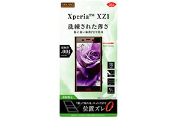 【Xperia™ XZ1】フィルム さらさらタッチ 薄型 指紋 反射防止