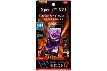【Xperia™ XZ1】フィルム 5H 衝撃吸収 アクリルコート 高光沢