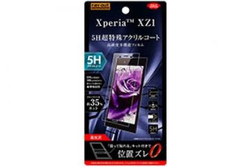 【Xperia™ XZ1】フィルム 5H 衝撃吸収 ブルーライトカット アクリルコート 高光沢