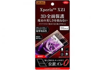 【Xperia™ XZ1】フィルム TPU 光沢 フルカバー 衝撃吸収
