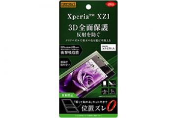 【Xperia? XZ1】フィルム TPU 反射防止 フルカバー 衝撃吸収