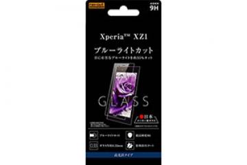 【Xperia™ XZ1】ガラスフィルム 9H ブルーライトカット