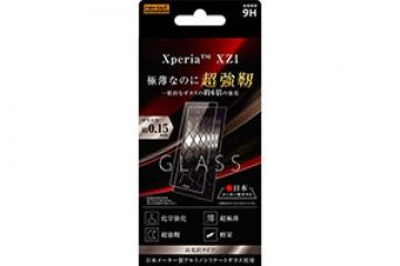 【Xperia™ XZ1】ガラスフィルム 9H アルミノシリケート 光沢