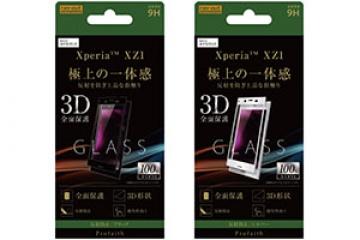 【Xperia™ XZ1】ガラスフィルム 3D 9H 全面保護 反射防止