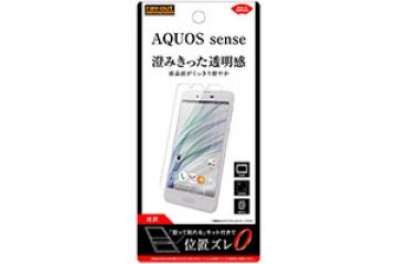 【AQUOS sense】フィルム 指紋防止 光沢