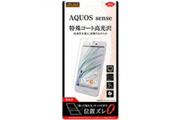 【AQUOS sense】フィルム 指紋防止 高光沢