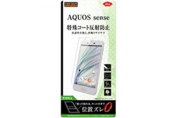 【AQUOS sense】フィルム さらさらタッチ 指紋 反射防止