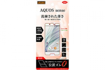 【AQUOS sense】フィルム 指紋防止 薄型 高光沢