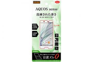 【AQUOS sense】フィルム さらさらタッチ 薄型 指紋 反射防止