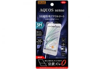【AQUOS sense】フィルム 5H 耐衝撃 ブルーライトカット アクリルコート 高光沢
