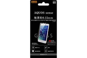 【AQUOS sense】ガラスフィルム 9H 光沢 0.15mm