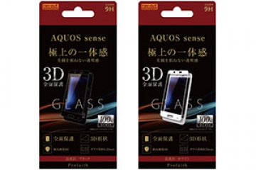 【AQUOS sense】ガラスフィルム 3D 9H 全面保護 光沢