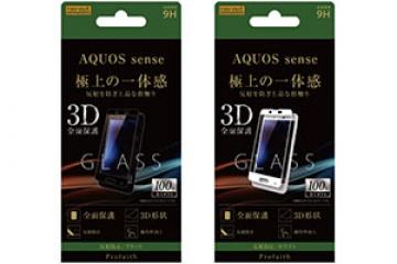 【AQUOS sense】ガラスフィルム 3D 9H 全面保護 反射防止