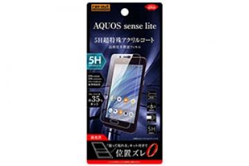 【AQUOS sense lite】フィルム 5H 耐衝撃 ブルーライトカット アクリルコート 高光沢