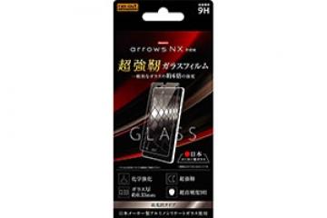 【docomo arrows NX F-01K】ガラスフィルム 9H アルミノシリケート 光沢