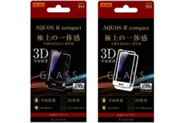 【AQUOS R compact/AQUOS R compact SH-M06】ガラスフィルム 3D 9H 全面保護 光沢