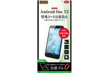 【Y!mobile Android One X2/HTC U11 life】フィルム さらさらタッチ 指紋 反射防止