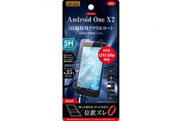【Y!mobile Android One X2/HTC U11 life】フィルム 5H 耐衝撃 ブルーライトカット アクリルコート 高光沢