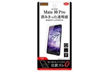 【HUAWEI Mate 10 Pro】フィルム 指紋防止 光沢