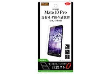 【HUAWEI Mate 10 Pro】フィルム 指紋 反射防止