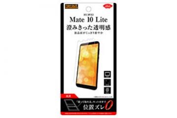 【HUAWEI Mate 10 Lite】フィルム 指紋防止 光沢