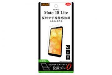 【HUAWEI Mate 10 Lite】フィルム 指紋 反射防止
