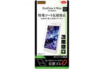 【ZenFone 4 Max ZC520KL】フィルム さらさらタッチ 指紋 反射防止