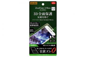 【ZenFone 4 Max ZC520KL】フィルム TPU 反射防止 フルカバー 衝撃吸収