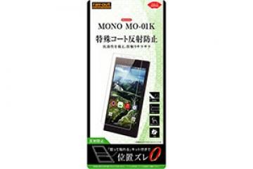 【docomo MONO MO-01K】フィルム さらさらタッチ 指紋 反射防止