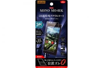 【docomo MONO MO-01K】フィルム 5H 耐衝撃 ブルーライトカット アクリルコート 高光沢