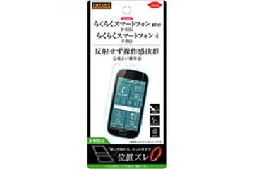 【docomo らくらくスマートフォン me F-03K/docomo らくらくスマートフォン4 F-04J】フィルム 指紋 反射防止