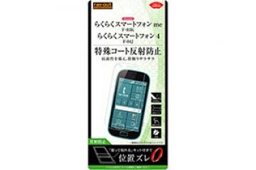 【docomo らくらくスマートフォン me F-03K/docomo らくらくスマートフォン4 F-04J】フィルム さらさらタッチ 指紋 反射防止