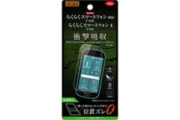 【docomo らくらくスマートフォン me F-03K/docomo らくらくスマートフォン4 F-04J】液晶保護フィルム 衝撃吸収 反射防止
