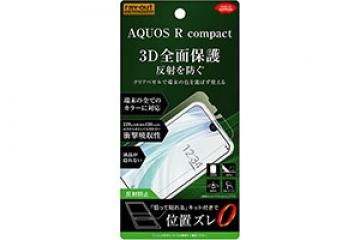 【AQUOS R compact/AQUOS R compact SH-M06】フィルム TPU 反射防止 フルカバー 衝撃吸収