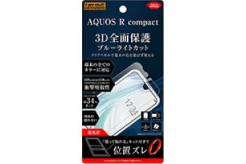 【AQUOS R compact/AQUOS R compact SH-M06】フィルム TPU 光沢 フルカバー 衝撃吸収 ブルーライトカット